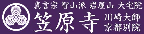 笠原寺|川崎大師 京都別院
